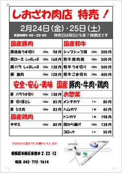 しおざわ肉店2017年2月の特売情報