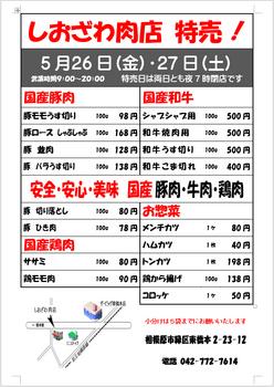 しおざわ肉店2017年5月の特売情報