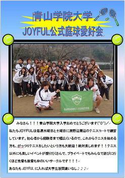 青学JOYFUL