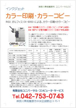 オルフィス カラーコピー・カラー印刷料金