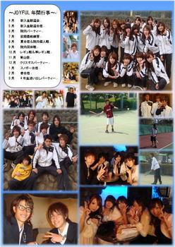 青山学院JOYFUL