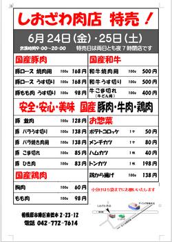 しおざわ肉店2016年6月の特売情報