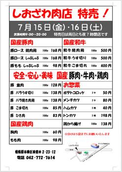 しおざわ肉店2016年7月の特売情報