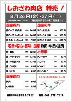 しおざわ肉店2016年8月の特売情報