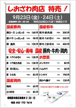 しおざわ肉店2016年9月の特売情報