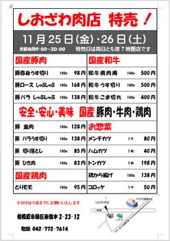 しおざわ肉店2016年11月の特売情報