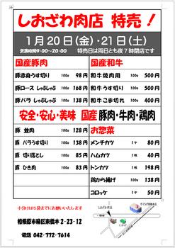 しおざわ肉店2017年1月の特売情報