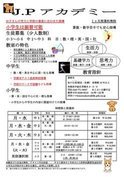 JPアカデミー201401.jpg
