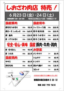 しおざわ肉店2017年6月の特売情報