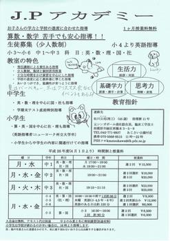 西橋本学習塾