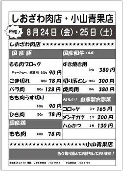 しおざわ肉店2012年8月の特売情報