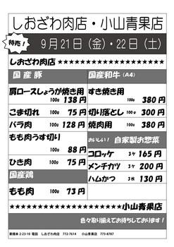 しおざわ肉店2012年9月の特売情報