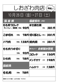 しおざわ肉店2012年10月の特売情報