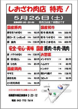 しおざわ肉店2018年5月の特売情報