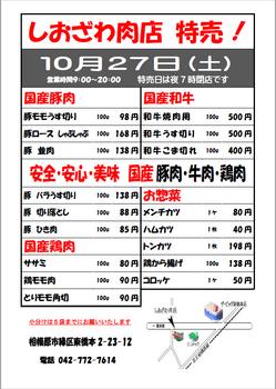 しおざわ肉店2018年10月の特売情報