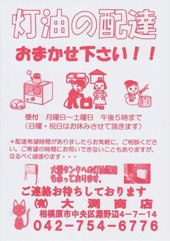 灯油配達 大渕商店